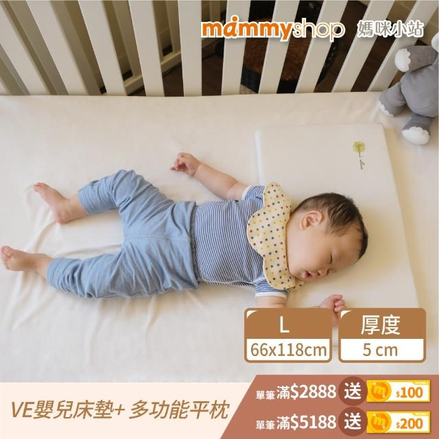 【mammyshop 媽咪小站】床墊+平枕組 VE 嬰兒護脊床墊 5cm L號 66×118cm+VE多功能平枕
