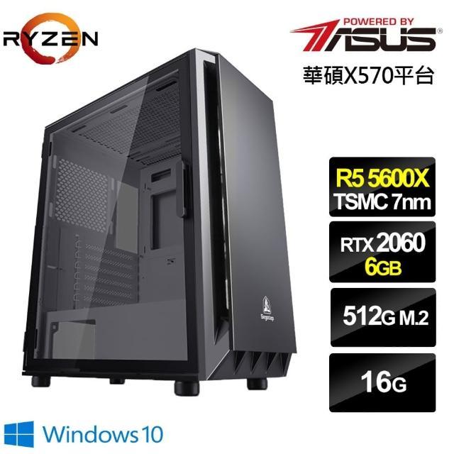 【華碩平台】R5六核{疾馳狂戰W}RTX2060獨顯Win10電玩機(R5-5600X/16G/512G_SSD/RTX2060-6G)