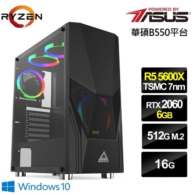 【華碩平台】R5六核{喋血中校W}RTX2060獨顯Win10電玩機(R5-5600X/16G/512G_SSD/RTX2060-6G)
