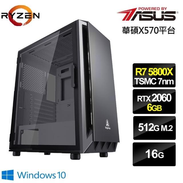 【華碩平台】R7八核{疾馳鐵衛W}RTX2060獨顯Win10電玩機(R7-5800X/16G/512G_SSD/RTX2060-6G)