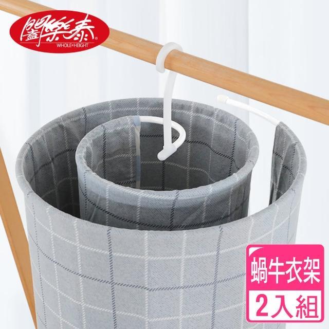 【闔樂泰】多功能速乾蝸牛衣架2入組(曬被架 / 螺旋棉被架 / 晾曬架)