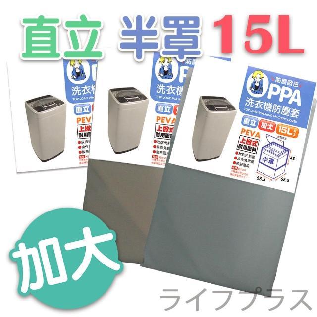 【UdiLife】防塵歐巴洗衣機防塵套-直立半罩加大-15L-2入組