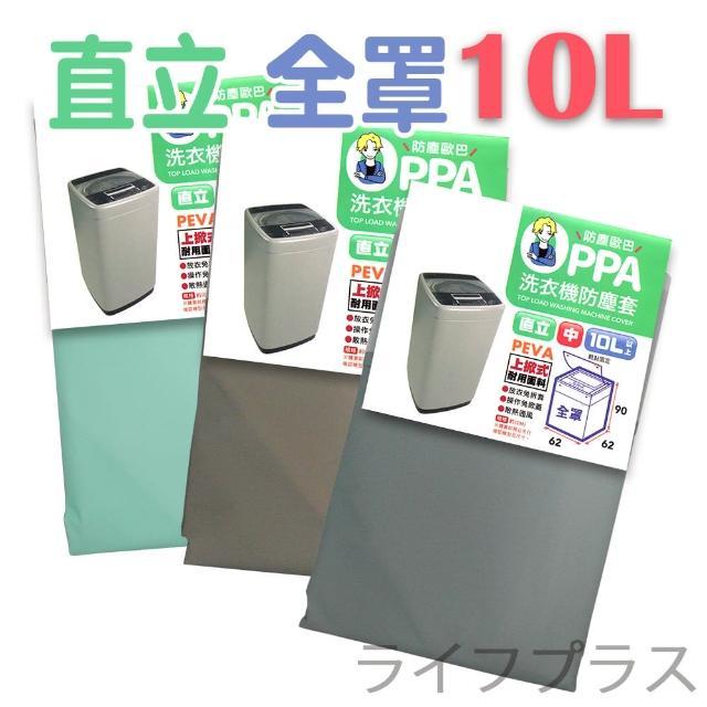 防塵歐巴洗衣機防塵套-直立全罩-中-10L-2入組