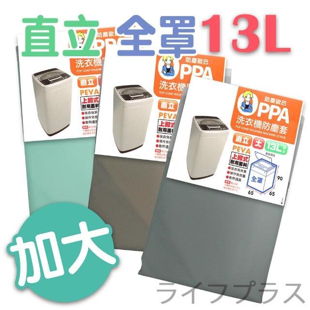 【UdiLife】防塵歐巴洗衣機防塵套-直立全罩加大-13L-1入組