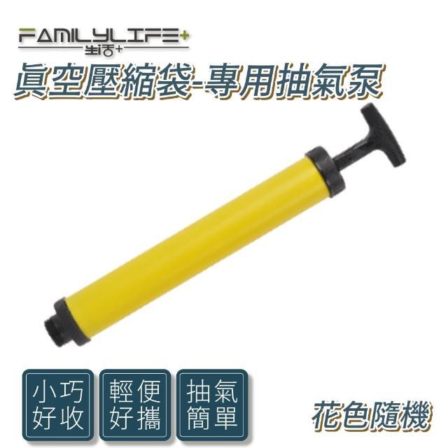 【FL 生活+】真空壓縮袋專用小型抽氣泵(HL-073-3)