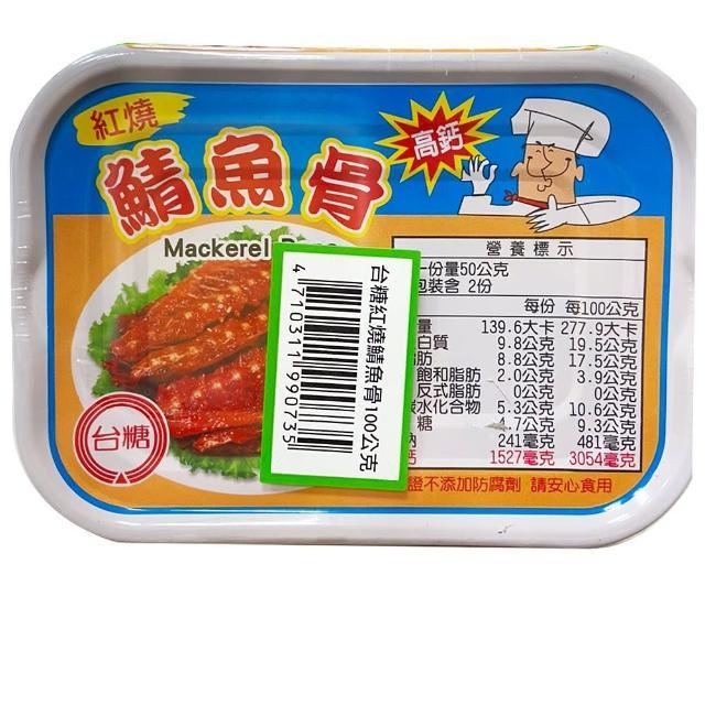 【台糖】紅燒鯖魚骨16組/箱(3罐/組)