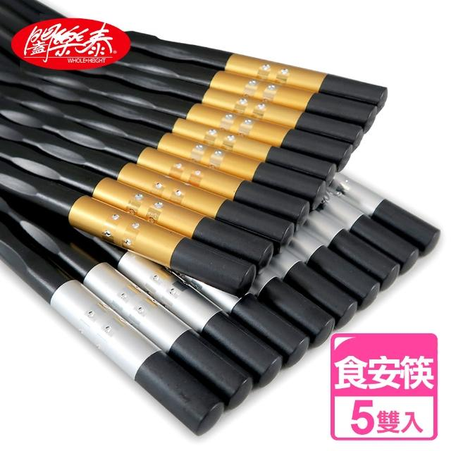【闔樂泰】金銀雙鑽精緻食安筷-5雙入(筷子 / 環保筷 / 合金筷)