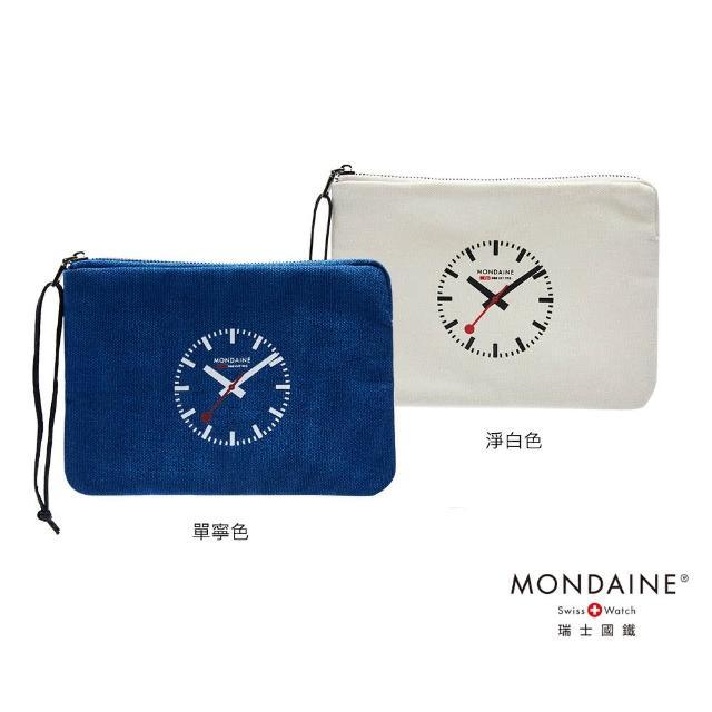 【MONDAINE 瑞士國鐵】MONDAINE 瑞士國鐵帆布萬用收納包(兩色可選)