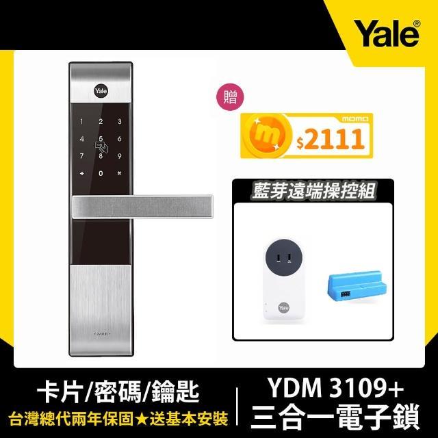 (藍芽遠端操控組)【Yale 耶魯】YDM3109 熱感觸控 密碼 卡片 電子鎖(附基本安裝)