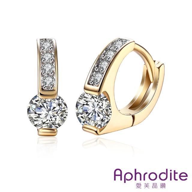 【Aphrodite 愛芙晶鑽】圓形美鑽鋯石經典造型耳環(香檳金色)