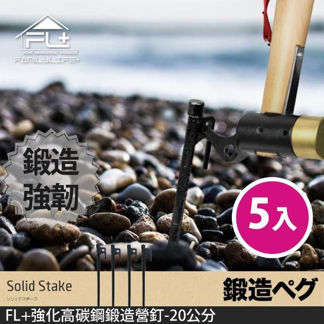 【FL 生活+】5入組-強化高碳鋼鍛造營釘20公分(FL-005)