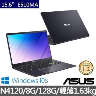 【ASUS升級256GB組】E510MA 15.6吋FHD輕薄筆電(N4120/8G/128G eMMC/W10 S)