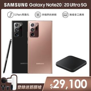 原廠9W無線閃充板組【SAMSUNG 三星】Galaxy Note 20 Ultra 5G 6.9吋三主鏡超強攝影旗艦機(12G/256G)