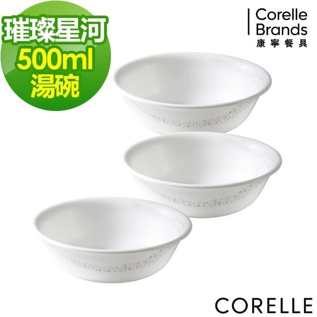 【CorelleBrands 康寧餐具】璀璨星河3件式500ml湯碗組(C04)