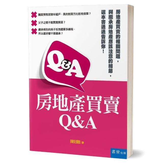 房地產買賣Q&A