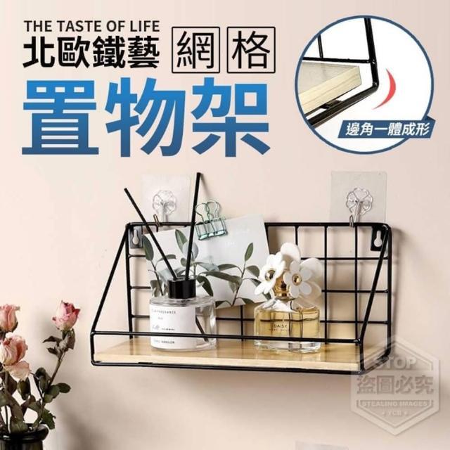 【你會買】鐵藝網格木質雙桿置物收納架x6入組(免釘 壁掛 鐵藝 網格 收納架 置物架)