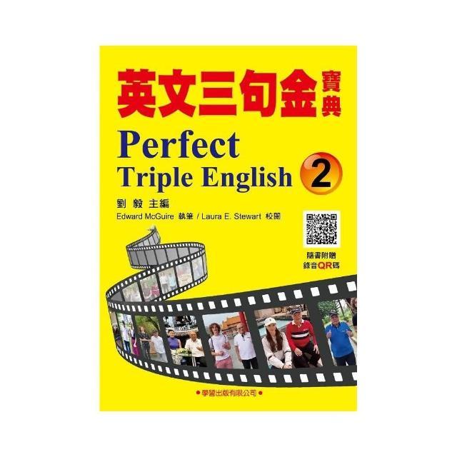 英文三句金寶典(2)(附錄音QR碼)