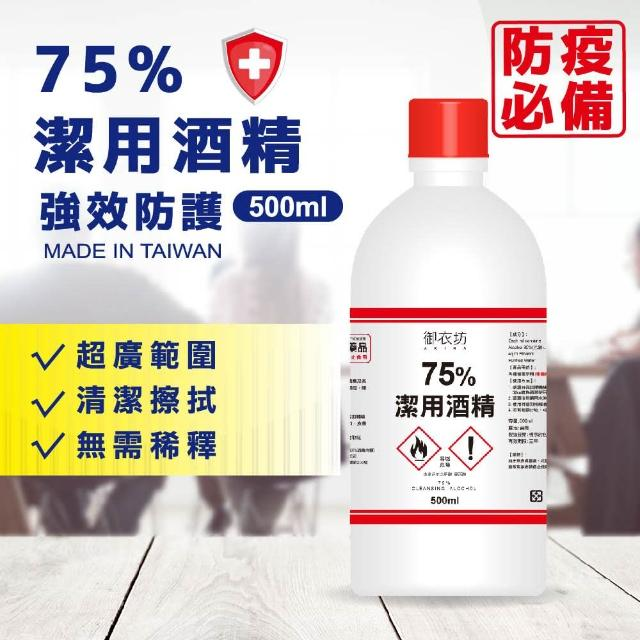 【你會買】御衣坊 75%潔用酒精500ml-12罐組(75%酒精 防疫 消毒 清潔)