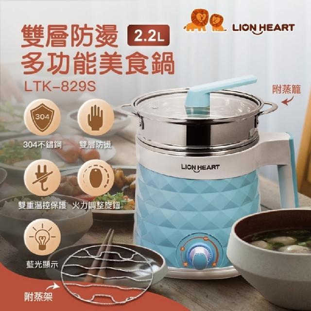 【獅子心】2.2公升雙層防燙多功能美食鍋 料理鍋 海鮮塔(LTK-829S)