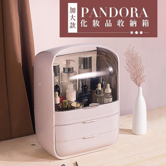 【dayneeds 日需百備】潘朵拉加大款化妝品收納箱 三色可選(彩妝箱/首飾箱/抽屜箱/保養箱)