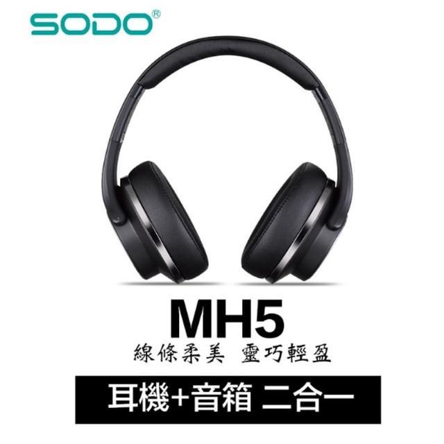 【SODO】MH5 折疊式頭戴無線藍芽耳機喇叭