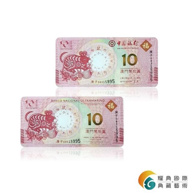 【耀典真品】賀歲鼠 澳門生肖紀念對鈔 X 雙銅合金紀念幣(生肖題材)