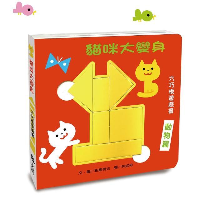 貓咪大變身六巧板遊戲書