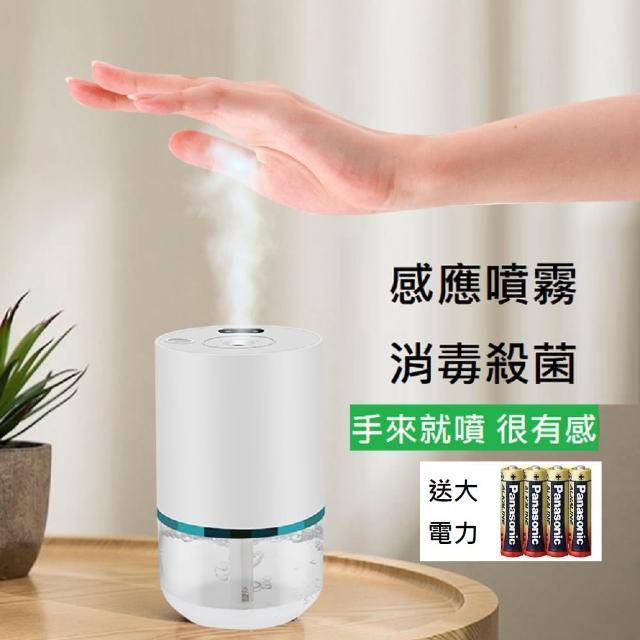 【Smart bearing 智慧魔力】全自動紅外線感應酒精殺菌噴霧機(兩色可選/紅外線快速噴霧)