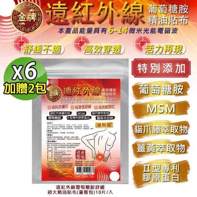 【金牌】MOMO獨家-遠紅外線葡萄糖胺舒緩超大精油貼布買6送2限量組(量販包/共80片)