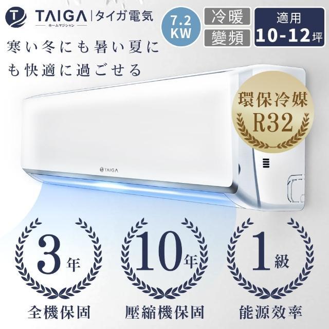 【TAIGA 大河】自助價不含安裝★10-12坪一級能效 變頻冷暖分離式空調(TAG-72CYO/TAG-72CYI)