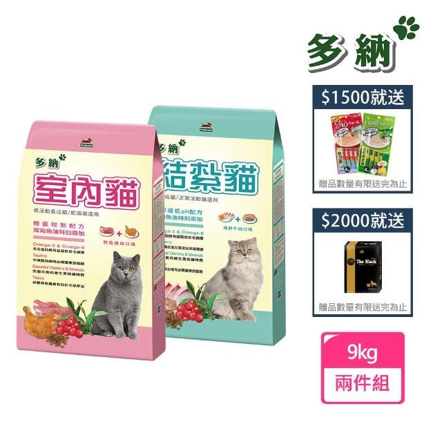 【Natural Pie 多納】室內貓/結紮貓 9KG 2包組(貓飼料 體重控制配方 深海魚油特別添加)