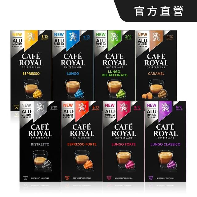 【Cafe Royal】「官方直營」芮耀咖啡膠囊風味x3盒組(10入/盒;適用於Nespresso膠囊機)