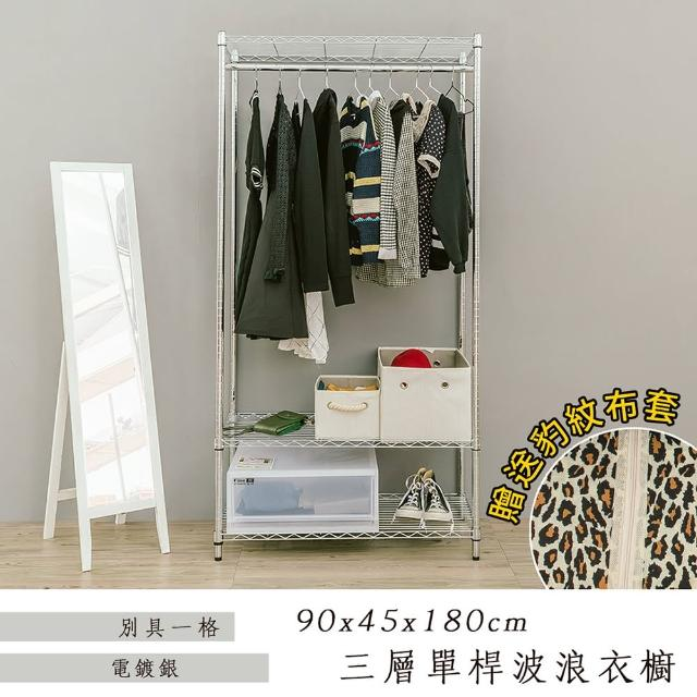 【dayneeds 日需百備】輕型90x45x180公分三層單桿電鍍衣櫥 含豹紋布套(儲藏架/收納架/層架/鐵架)