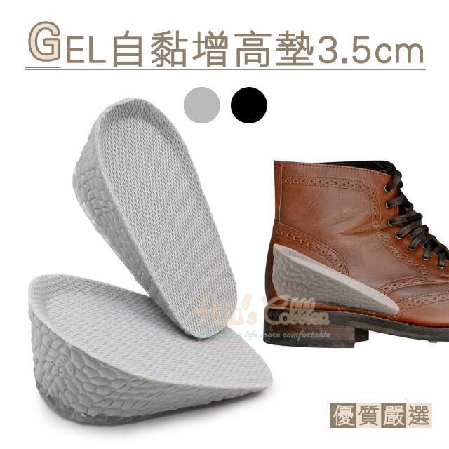 【糊塗鞋匠】B50 GEL自黏增高墊3.5cm(3雙)