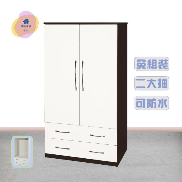 【飛迅家俱·Fly·】3尺兩門2大抽塑鋼衣櫃-全8色(門片油壓緩衝)