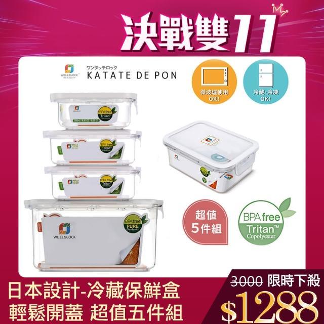 【fujidinos】WELLSLOCK 韓國製單手開蓋可微波耐熱保鮮盒(超值五件組)