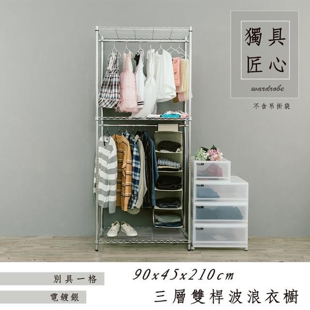 【dayneeds 日需百備】輕型 90x45x210cm 電鍍三層雙桿衣櫥(置物架/掛衣架/收納架/層架/鐵架)