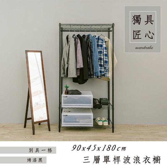 【dayneeds 日需百備】輕型 90x45x180cm 烤漆三層單桿黑色衣櫥(置物架/掛衣架/收納架/層架/鐵架)