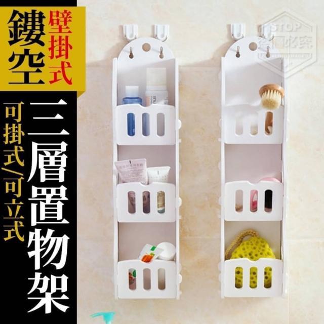 【你會買】鏤空壁掛式三層置物架x2組(置物 收納 衛浴 廚房 免釘)