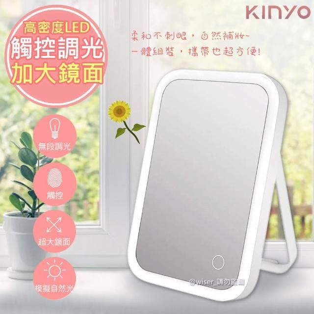 【KINYO】觸控式LED柔光化妝鏡(超大鏡面)