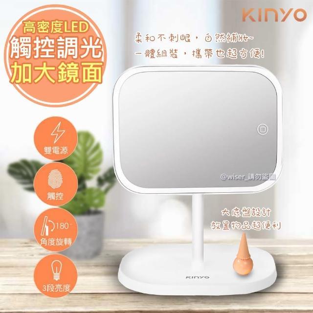 【KINYO】觸控調光式LED化妝鏡 BM-077(電池/USB供電)