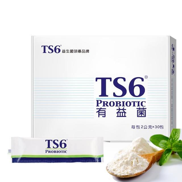 【TS6 護一生】益生菌 有益菌(30入一盒)