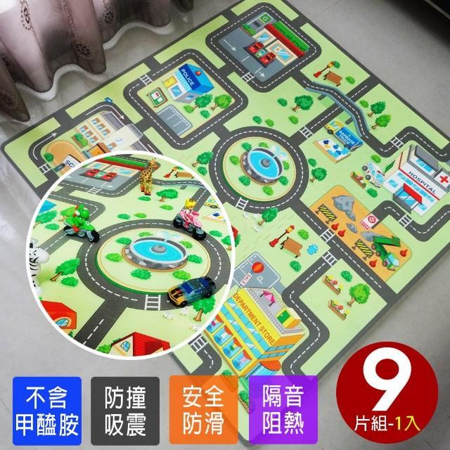【Abuns】台灣製環保遊戲防滑巧拼地墊-街道(9片裝)