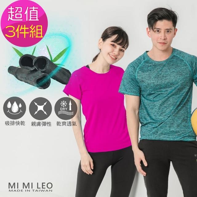 【MI MI LEO】台灣製竹炭吸排機能服3款任選-3件組(#T恤#台灣製#吸濕排汗#機能服#運動#健身#休閒#男女適穿)