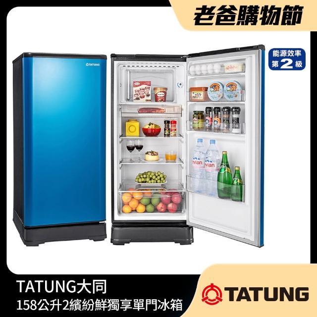 【TATUNG 大同】158L繽紛鮮獨享單門冰箱-寶石藍(TR-A2160BLHR)