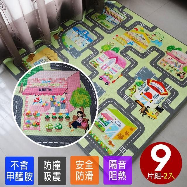 【Abuns】台灣製環保遊戲防滑巧拼地墊-商店街(9片裝-2入)
