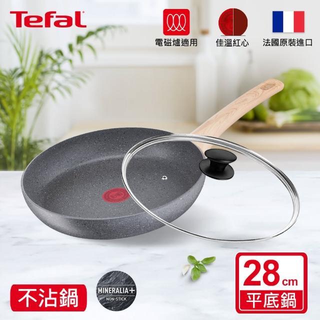 【Tefal 特福】暖木岩燒系列28CM不沾鍋平底鍋+玻璃蓋(電磁爐適用)
