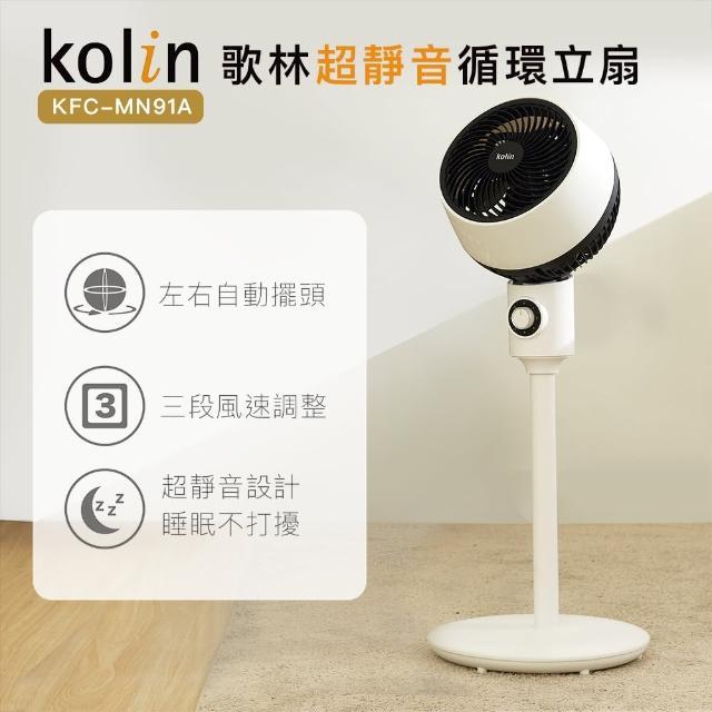 【Kolin 歌林】超靜音循環立扇KFC-MN91A(2021年最新上市/循環扇/氣流/對流/節能/省電)