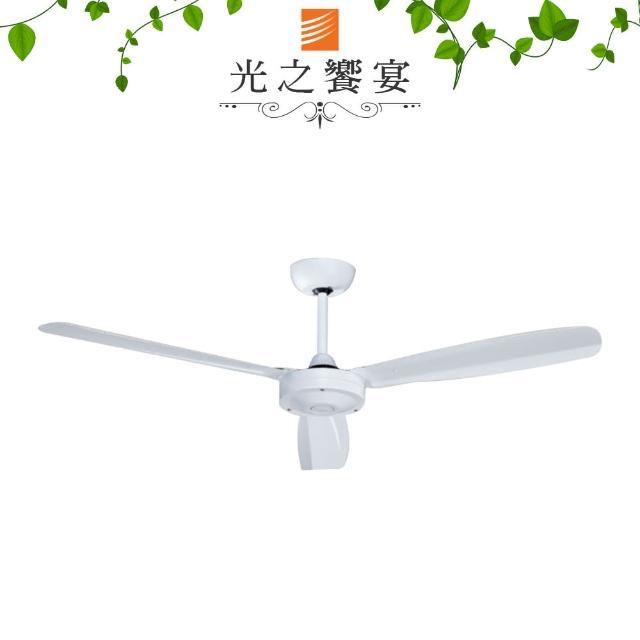 【光之饗宴】42吋 白色鐵葉扇-附牆控開關(MIT 台灣製造)