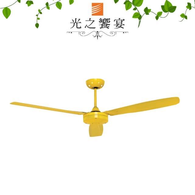 【光之饗宴】52吋 炫黃色鐵葉扇-附牆控開關(MIT 台灣製造)